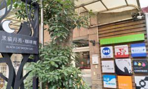 台中黑貓月亮咖啡館