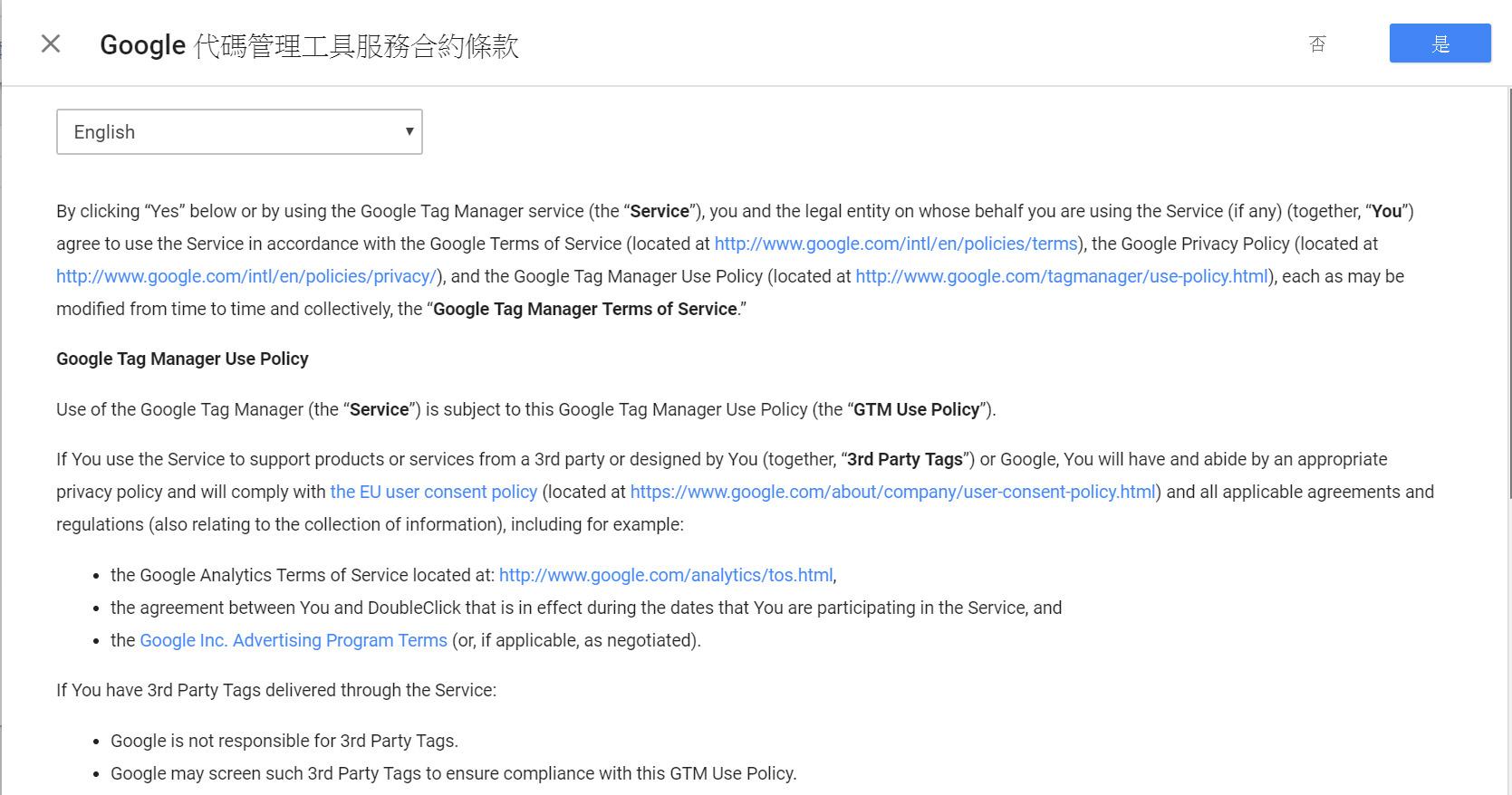Google 代碼管理工具服務合約條款
