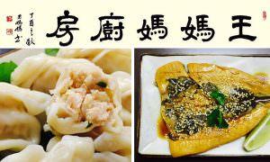 王媽媽廚房
