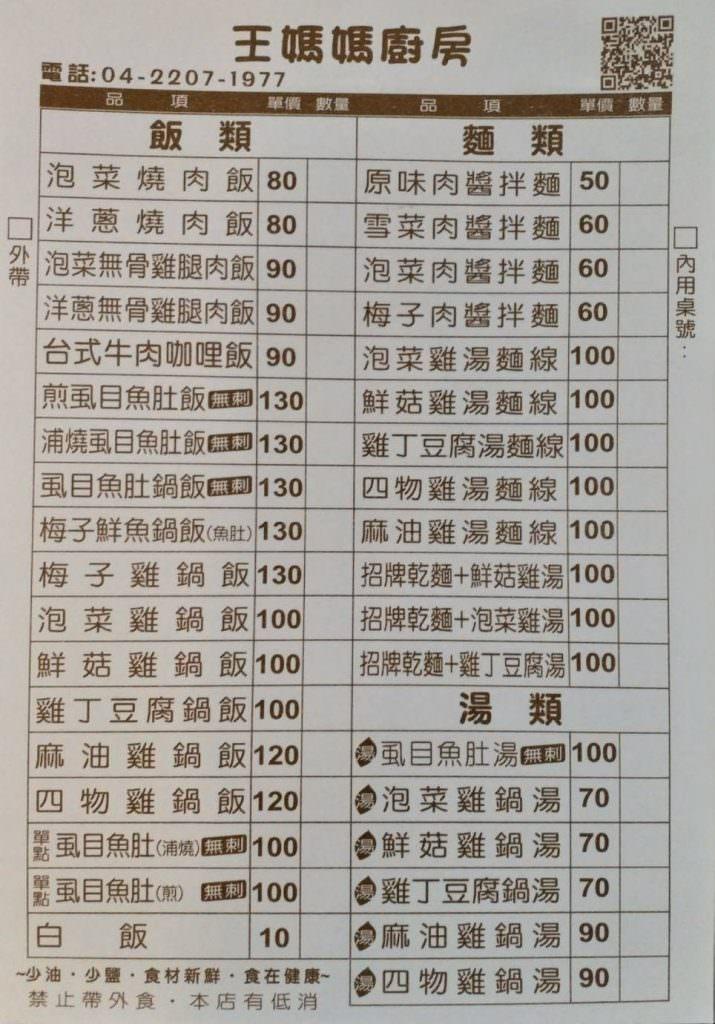 王媽媽廚房台中菜單