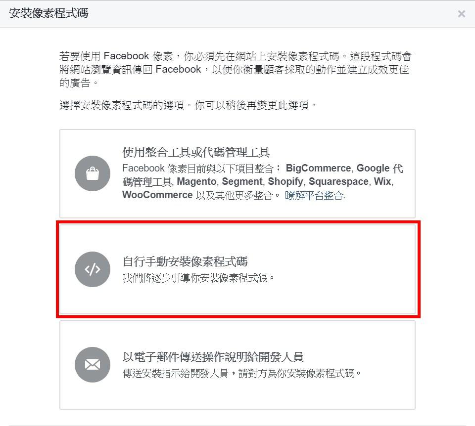 facebook安裝像素程式碼