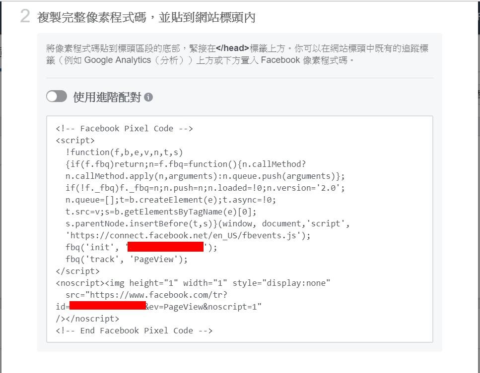 Facebook完整像素程式碼