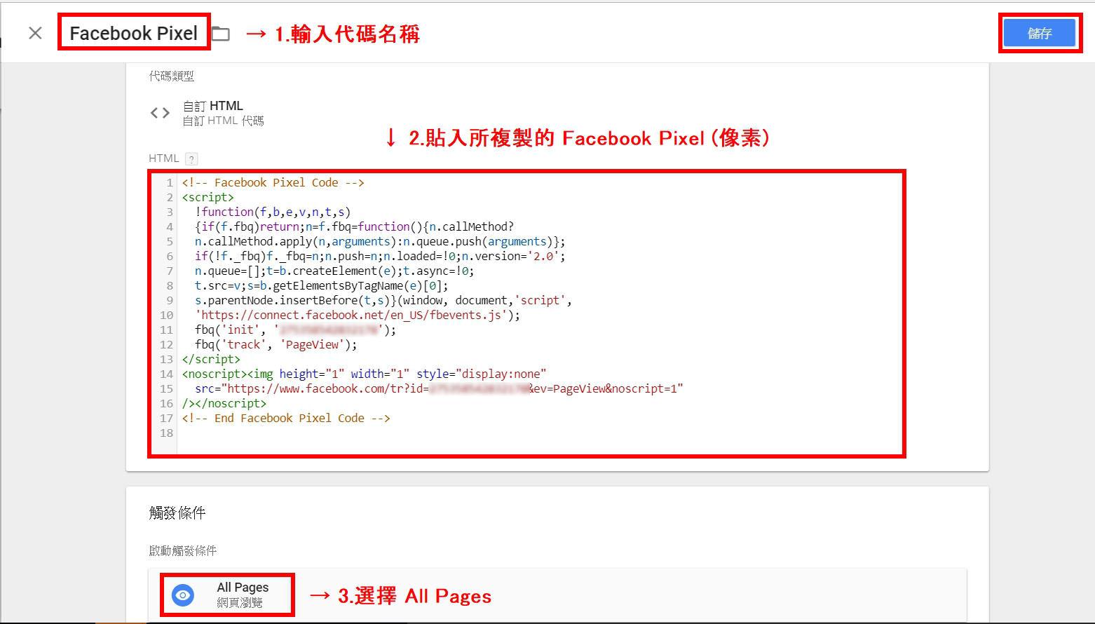 將facebook像素貼入自訂html欄位中